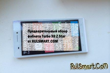 Предварительный обзор Turbo X6 Z Star