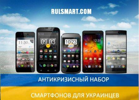 Бюджетные смартфоны - антикризисный набор для украинцев