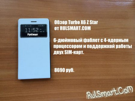 Обзор Turbo X6 Z Star