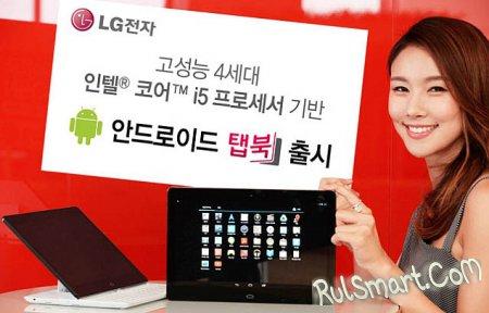 LG Tab Book: гибридный ноутбук на Android
