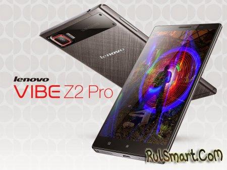 Lenovo Vibe Z2 Pro представлен официально