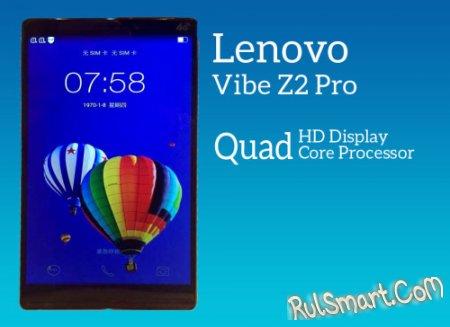 Цена Lenovo Vibe Z2 Pro уже известна