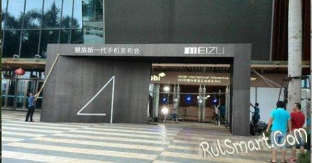 Meizu MX4 Standard Edition: характеристики, фото и когда выйдет