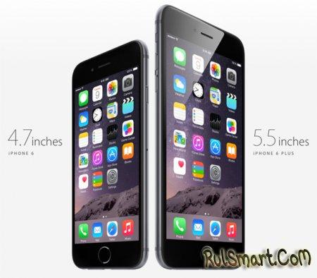 iPhone 6 и iPhone 6 Plus: анонс состоялся!