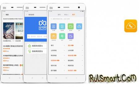 Xiaomi Mi2 и Mi2S обновляются до MIUIv6