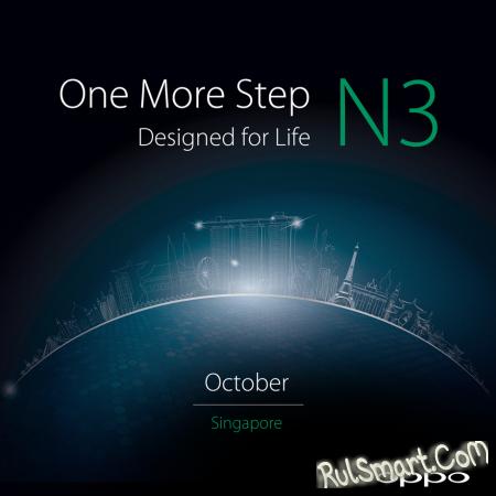 Анонс Oppo N3 состоится 29 октября в Сингапуре