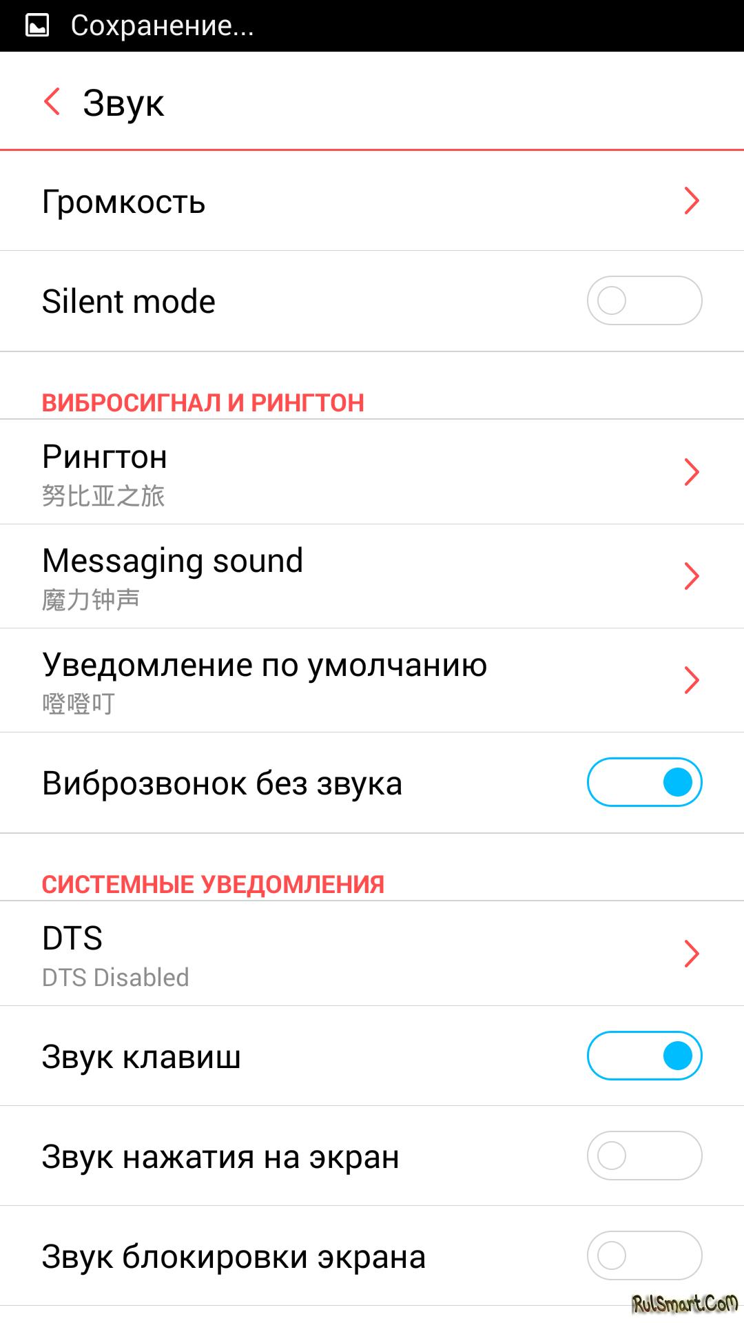 Советы, как настроить звук на iPhone