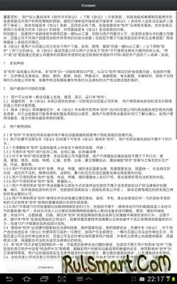 Baidu Root на русском скачать на Андроид