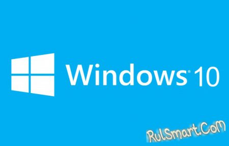 Windows 10: новое поколение популярной ОС