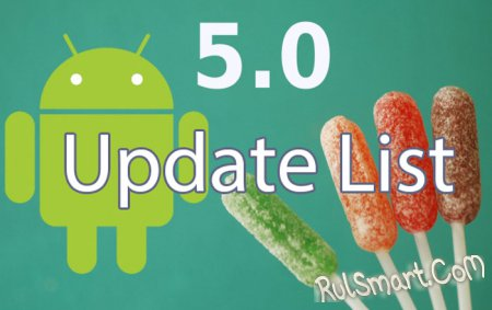 График обновления смартфонов HTC до Android 5.0 Lollipop