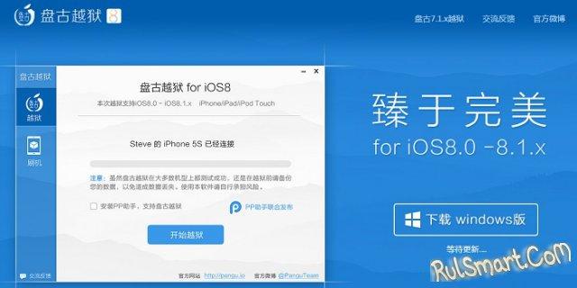 Pangu8 – непривязанный Jailbreak для iOS 8 и iOS 8.1