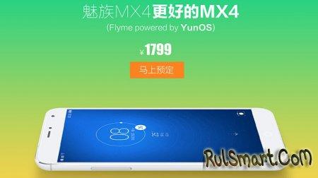 Meizu MX4: золотой цвет и Yun OS