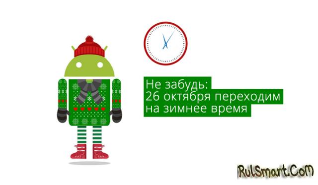 Пользователи Android должны перевести время вручную