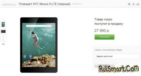Nexus 9: цена планшета в России уже известна