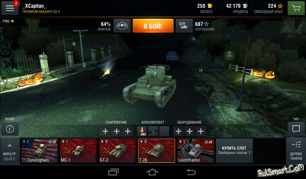 скачать игру танки World Of Tanks Blitz бесплатно с официального сайта - фото 2