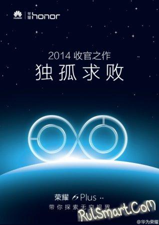 Huawei Honor 6 Plus с двойной камерой представят 16 декабря