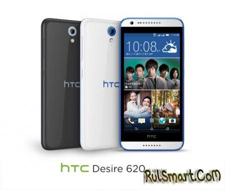 HTC Desire 620 и Desire 620G представлены публике