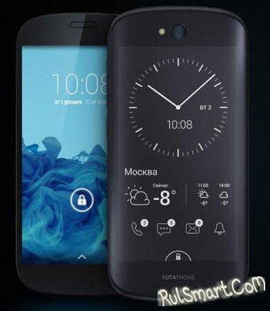 YotaPhone 2: cтоимость и дата поступления в продажу