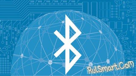 Bluetooth 4.2: повышение скорости и безопасности
