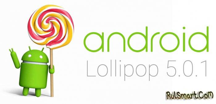 Скриншоты Android 5.0.1 Lollipop и Sense UI 6