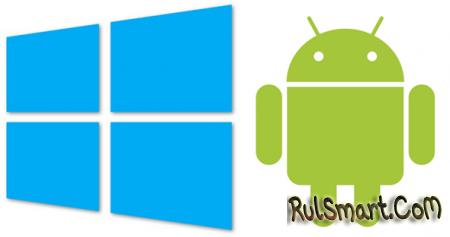 Windows Phone будет поддерживать Android-приложения