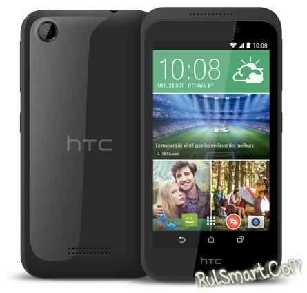 HTC Desire 320 - бюджетный смартфон - CES 2015