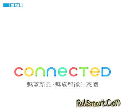 Meizu m1 mini представят 28 января