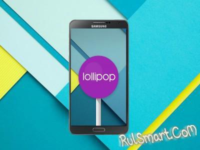 Samsung Galaxy Note 3 обновляется до Android 5.0 в России