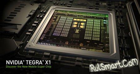 NVIDIA Tegra X1 - первый мобильный чип с мощностью 1 терафлопс
