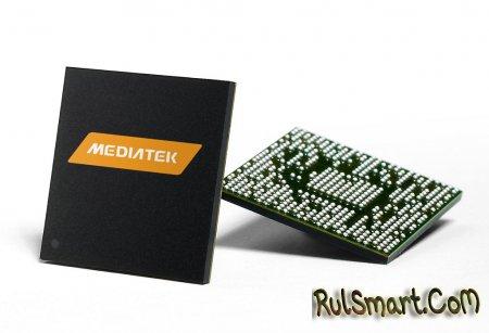 MediaTek MT2601: мощный чипсет для носимой электроники