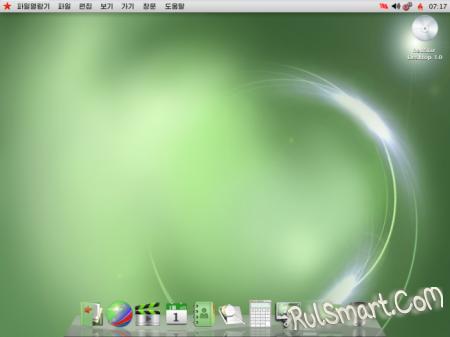 Red Star Linux 3.0 - операционная система из КНДР