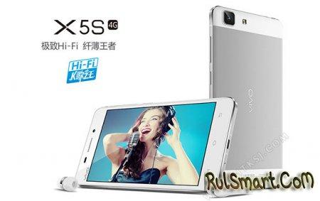 Vivo X5S: обновленный 64-битный смартфон