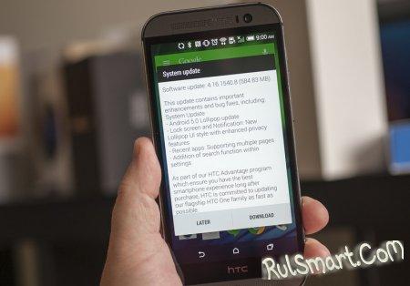 HTC One (M8) обновляется до Android 5.0 Lollipop