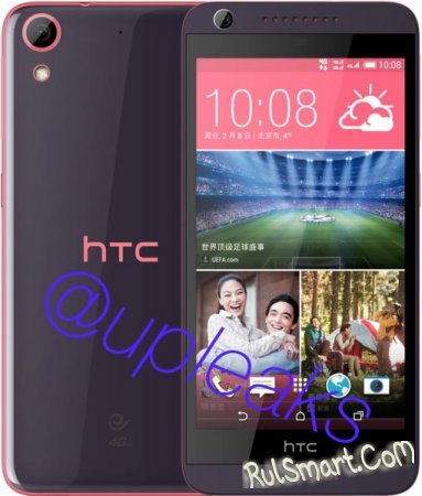 HTC Desire 626: первые фото и характеристики