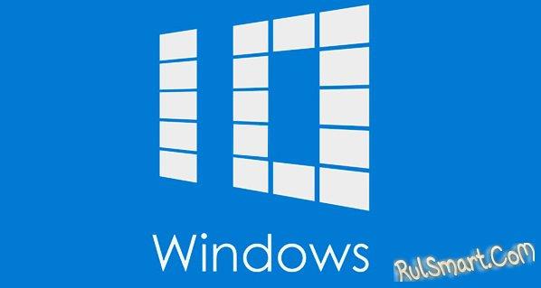 Windows 10 можно запустить на смартфонах с 512 МБ ОЗУ
