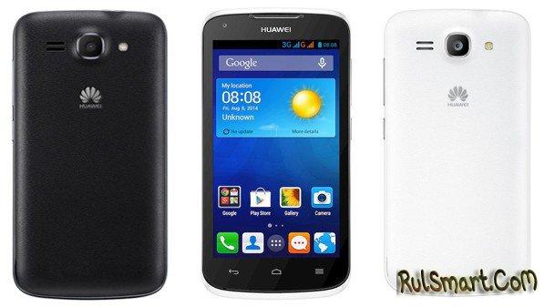 Huawei Ascend Y540 - новый бюджетный смартфон