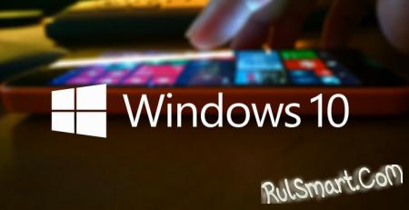 Windows 10 стала доступна для смартфонов