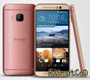 HTC One (M9) - металлический флагман - MWC 2015