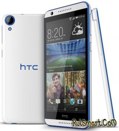 HTC Desire 820G+ Dual Sim - доступный смартфон от известного производителя