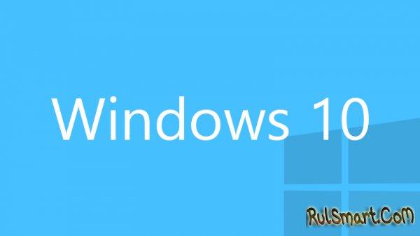 Обновление с Windows 7 и 8.1 на Windows 10 будет бесплатным