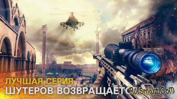 Modern Combat 5 стала бесплатной