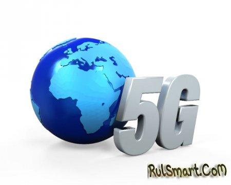5G: мобильные сети нового поколения
