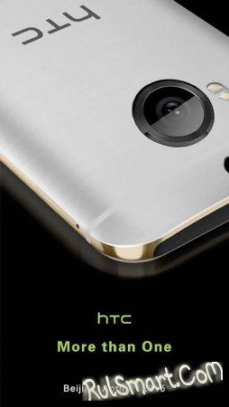 HTC One M9+: дата анонса и свежие фото