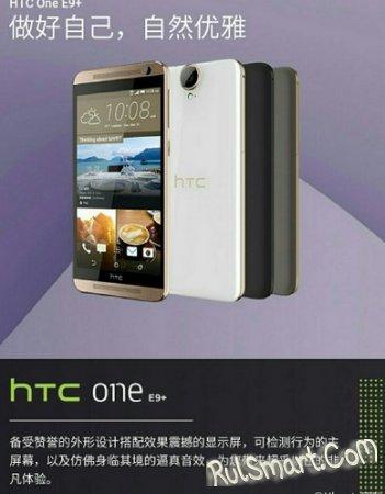 HTC One E9+: подробные характеристики и новые фото