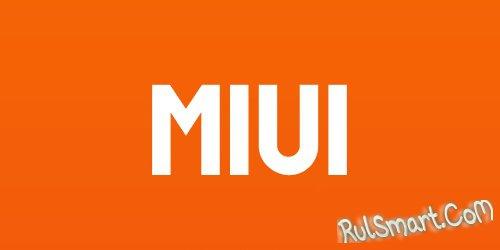 MIUI v7: первые подробности о кастомной прошивке