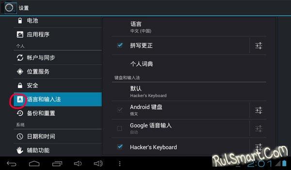 Как сделать китайский телефон на русском языке