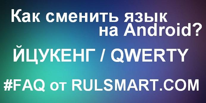 Как сменить язык на Android