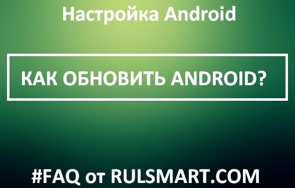 Как обновить Android?