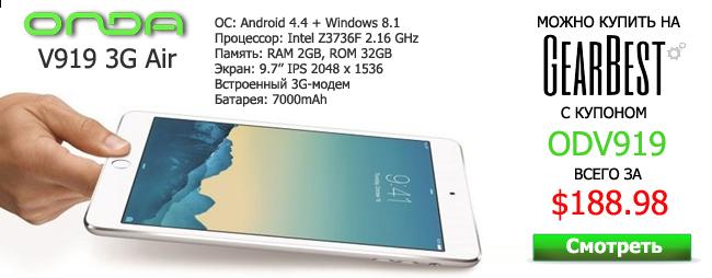 Обзор Onda V919 3G Air