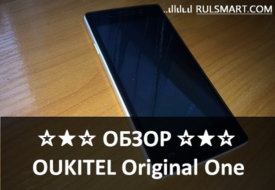 Обзор OUKITEL Original One